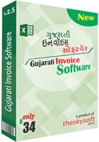 Gujarati Invoice Software Coupon