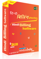 Unique Hindi Billing Software Coupon