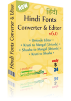 Hindi Fonts Converter Coupon 15% Off