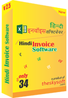 TheSkySoft Hindi Invoice Software Coupon