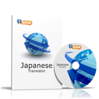 2SpeakLanguages Japanese Translation Software Coupon Sale