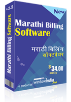 Marathi Billing Software – Unique Coupon