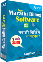 Marathi Excel Billing Software Coupon Code